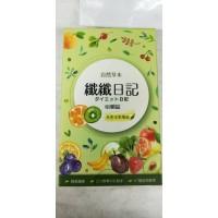 纖纖日記咀嚼錠(茶香水果風味) 30粒/盒*13盒